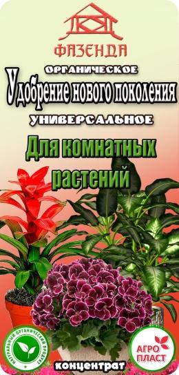 Удобрение универсальное для комнатных растений (ф.0.33)