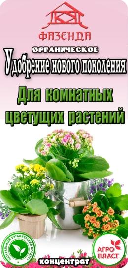 Удобрение для комнатных цветущих растений (ф.0.33)