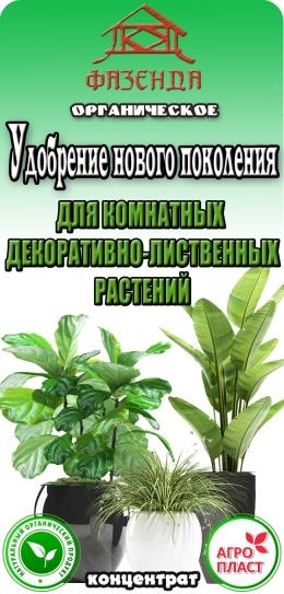 Удобрение для комнатных декоративно-лиственных растений (ф.0.33)