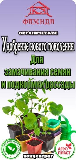 Удобрение для замачивания семян и подкормки рассады (ф.0.33)