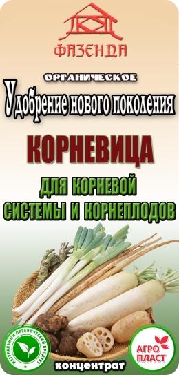 Удобрение «Корневица» для корневой системы и корнеплодов (ф.0.33)